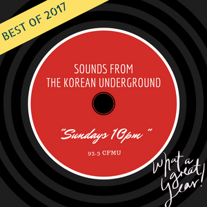 Sounds from the Korean Underground -- Best of 2017 (Part 1)