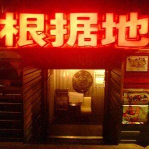 Pierroots - WelcomeToChina - Local International Sound