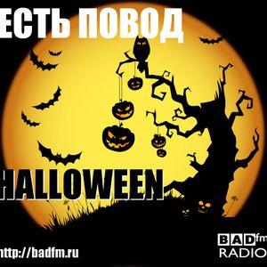 #Есть повод. Хэллоуин как он есть.
