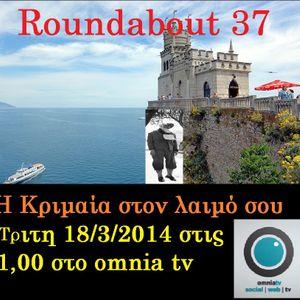 Roundabout38-Η Κριμαία στον λαιμό σου