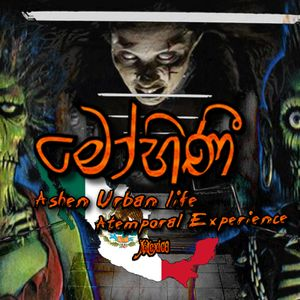 MOHINI SESSION by :- ASHEN  Urban life collaboration with Atemporal Experience