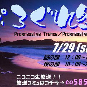 ぷろぐれ祭 (12-07-29) mixed by Shinichi