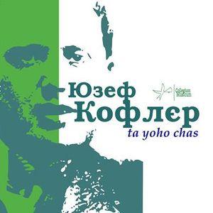 Кофлер та його час // Концертний зал // Українське радіо