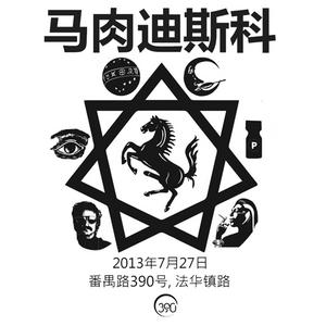 Horse Meat Disco's James Hillard DJ Set / 27 07 2013 / at 390 Shanghai / Part 1
