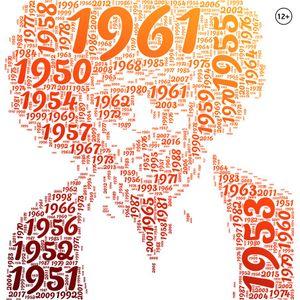 "Программа ""Год музыки"". Выпуск №6. 1961 год"