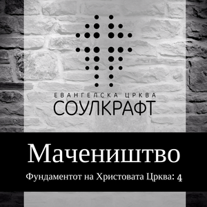 Мачеништво: Фундаментот на Христовата Црква - 4 дел