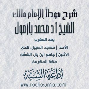 20-شرح الموطأ لفضيلة الشيخ محمد بازمول 45 كتاب الجامع