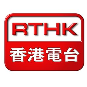 RTHK Radio 3 - Interview with Yeti Out (Hong Kong Public Broadcasting)