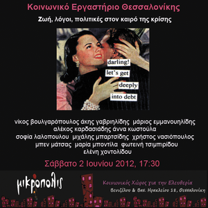 2/6/ 2012: Ζωή, λόγοι, πολιτικές στον καιρό της κρίσης:Αναθεωρήσεις του πολιτικού(ερωτήσεις)