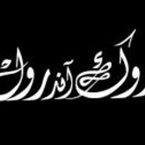 """Radio Show """"Note d'Oriente"""" - 01/02/2012 - Contemporary and Traditional Arabic Music"""