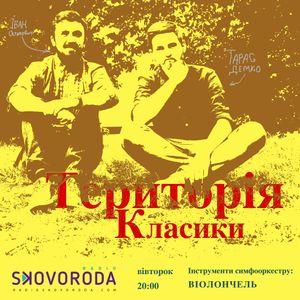 Територія Класики / сезон 2 епізод 7 / Radio SKOVORODA