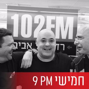 סנהדרינק ברדיו תל אביב, יום חמישי 08 בספטמבר, 2016