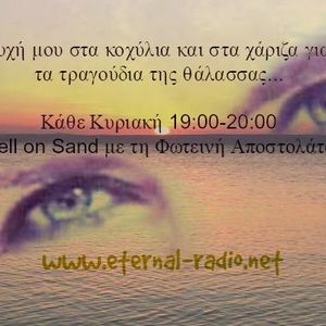 Shell on Sand - Eternal Radio 1/1/2017