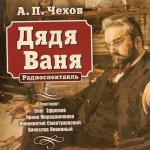 """А. П. Чехов - """"Дядя Ваня"""""""