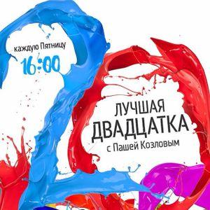 Radio MORE.FM Top20 (16.12.2016) with Pasha Kozlov
