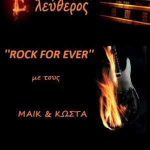 ''ROCK FOR EVER'' 12η εκπομπή Παρασκευή 25/3/2016