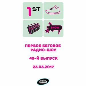 Первое Беговое Радио-Шоу. 49-й выпуск. 23.03.2017