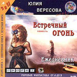 Юлия Вересова - ''Встречный огонь''
