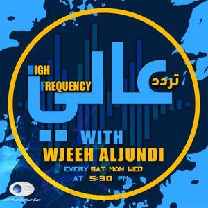 high frequency - Trdod 3ali -with wjeeh-aljundi 10-8-2019