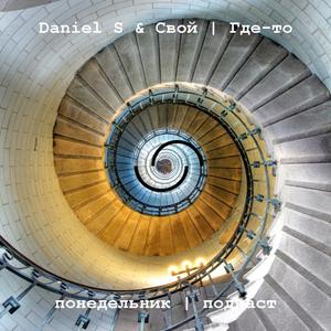 Daniel S & Svoy - Somewhere (monday   podcast 8)
