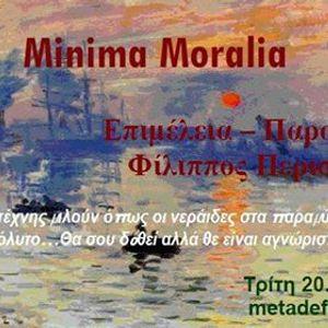 ΜΙΝΙΜΑ ΜΟΡΑΛΙΑ MEATS AMADEUS, MOZART& MILOS FORMAN