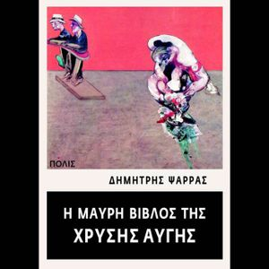 Δημήτρης Ψαρράς, 21-11-2012, «Η Μαύρη Βίβλος της Χρυσής Αυγής».