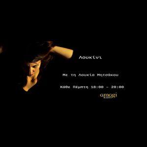 Λουκίνι@AmagiRadio - 19/10/2017 -  Λουκία Μητσάκου
