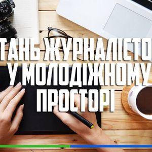 """Навчальна програма """"Стань журналістом у молодіжному просторі 2.0"""""""
