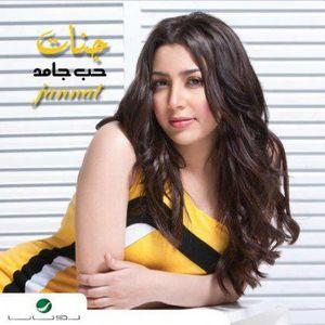 janat ( 7om gamed ) 2013