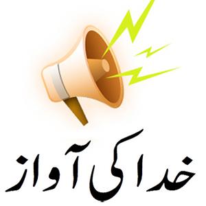 Ep. 157 - Khuda Ki Awaz