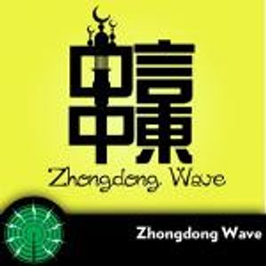 Zhongdong Wave Episode 4 - Exchanged To Syria