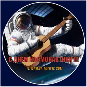 O. ISAYEVA - С ДНЁМ КОСМОНАВТИКИ!!! ( April 12, 2017)