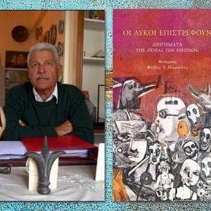 """Ο μεταφραστής κ. Φοίβος Πιομπίνος συζητά για το βιβλίο του """"Οι λύκοι επιστρέφουν"""""""