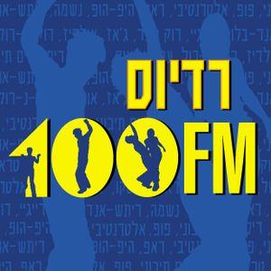 23.09.16  100FM הנבחרים עם דוד בן בסט  ברדיוס