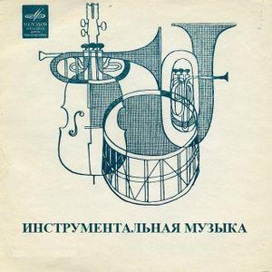 The Soviet Pop Instrumentals of 70s