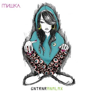The Minimal Mix By DJ Gina Turner