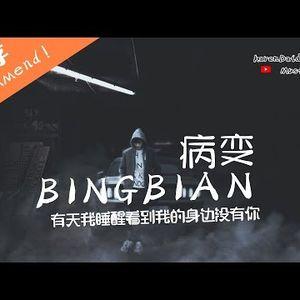 2K18流行华语抒情 体面 病变 歌曲 Nonstop 喜欢点击赞 再分享~感谢