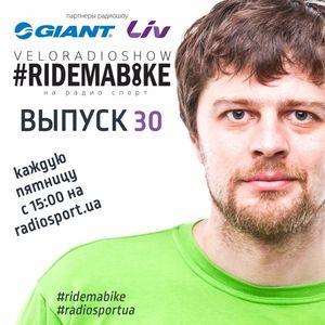 Вело-Радио-Шоу - Ride Ma Bike. 30-й выпуск. 15.04.2016