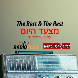 רדיו פלוס : מצעד הלילה 11 | 14.11.19
