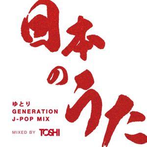 日本のうた -ゆとり GENERATION J-POP MIX-