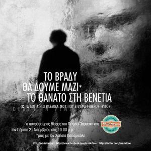 "To βράδυ θα δούμε μαζί το ""Θάνατο στη Βενετία"" - Πέτρος Παράσχης, Αντίνοος Αλμπάνης, Χ. Παπαμιχάλης"