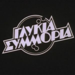 Sweet Bunch (Glykia Symmoria)
