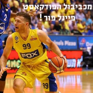 Maccabiball 067 - Final Four