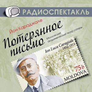 """Ион Лука Караджале - """"Потерянное письмо"""""""