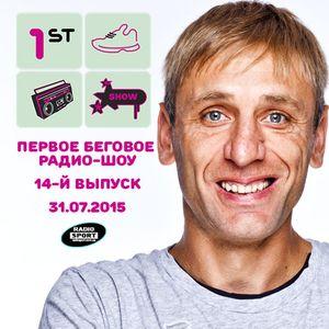 Первое Беговое Радио-Шоу. 14-й выпуск. 31.07.2015