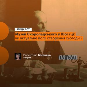 Музей Скоропадського у Шостці: чи актуальне його створення сьогодні?