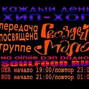 Гвоздей Мало Хронология на радио soulfood.ru
