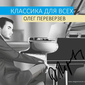 Classics for All - pianist Oleg Pereverzev