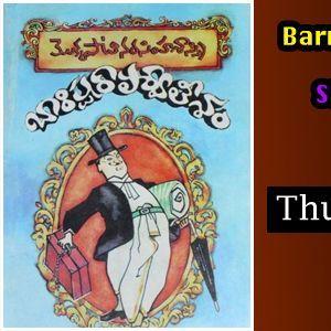 Barrister Parvateesam – Audio novel Part 12 by Sireesha Vaaranaasi