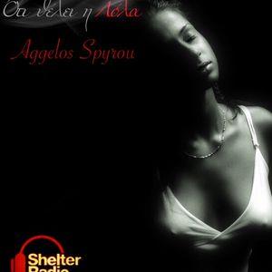 Oti Thelei i Lola - Shelter Radio - #4